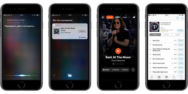распознавание музыки: Siri
