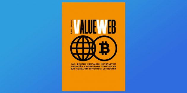 ValueWeb, Крис Скиннер