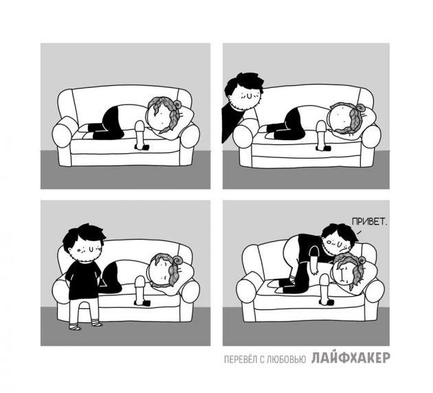 жить вместе