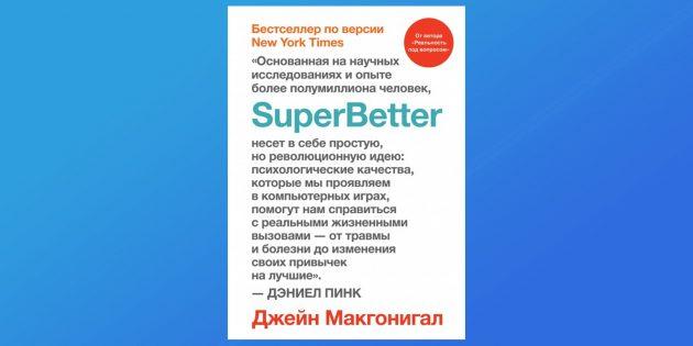SuperBetter, Джейн Макгонигал