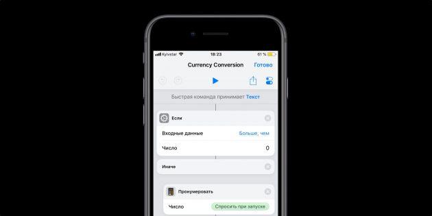 Команды iOS 12: Currency Conversion