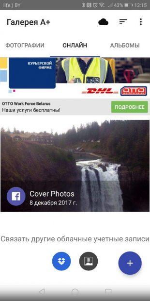 приложения для фото: A+ Gallery