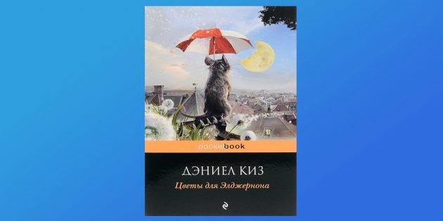 «Цветы для Элджернона», Дэниел Киз