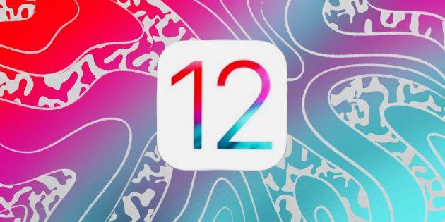 15 полезных команд iOS 12, которых нет в каталоге Apple
