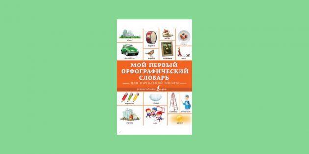 «Мой первый словарь английского языка»