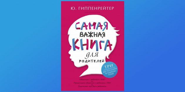 «Самая важная книга для родителей», Юлия Гиппенрейтер
