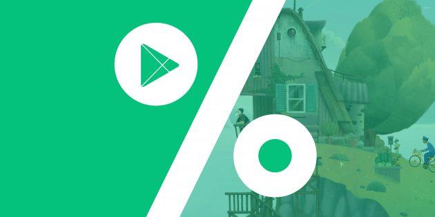 Бесплатные приложения и скидки в Google Play 9 октября