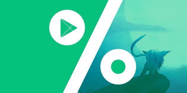 Бесплатные приложения и скидки в Google Play 10 октября