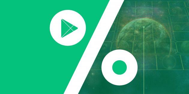 Бесплатные приложения и скидки в Google Play 16 октября