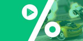 Бесплатные приложения и скидки в Google Play 25 октября
