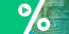 Бесплатные приложения и скидки в Google Play 26 октября