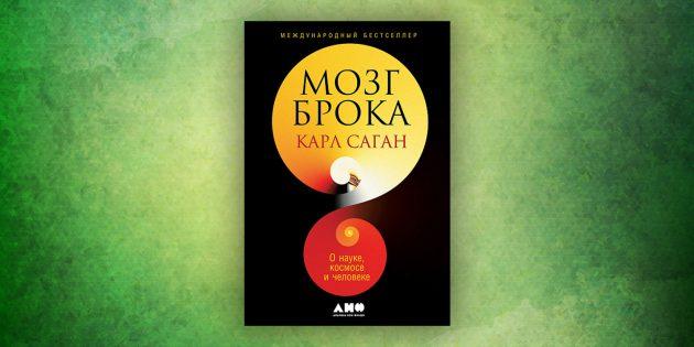 Книги про окружающий мир: «Мозг Брока. О науке, космосе и человеке»,Карл Саган