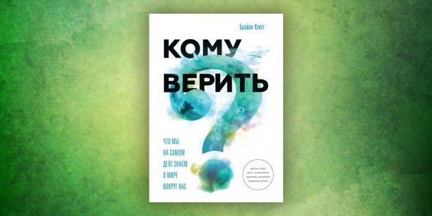 Книги про окружающий мир: «Кому верить? Что мы на самом деле знаем о мире вокруг нас»,Брайан Клегг
