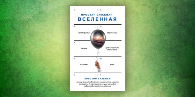 Книги про окружающий мир: «Простая сложная Вселенная»,Кристоф Гальфар