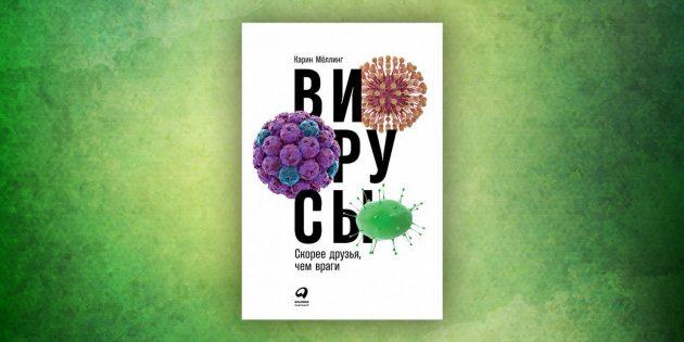 Книги про окружающий мир: «Вирусы. Скорее друзья, чем враги»,Карин Мёллинг