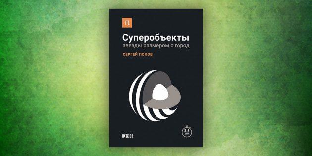 Книги про окружающий мир: «Суперобъекты. Звёзды размером с город», Сергей Попов