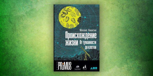 Книги про окружающий мир: «Происхождение жизни. От туманности до клетки», Михаил Никитин