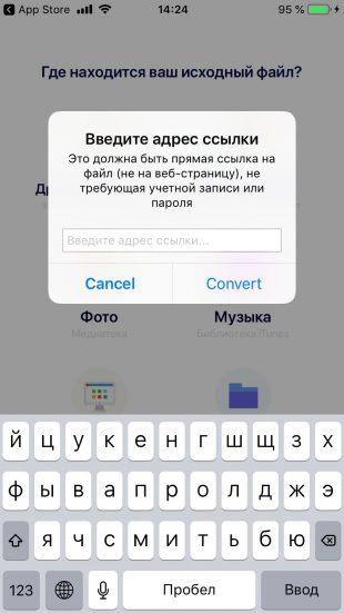 Конвертеры аудио для iOS: The Audio Converter