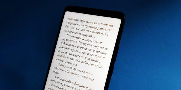 обзор Xiaomi Mi Max 3: Чтение