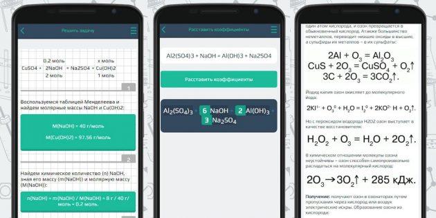 «Химия X10»: шпаргалки, конвертер и решение задач для школьников