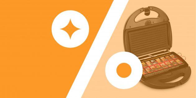Лучшие скидки и акции на AliExpress и в других онлайн-магазинах 12 октября