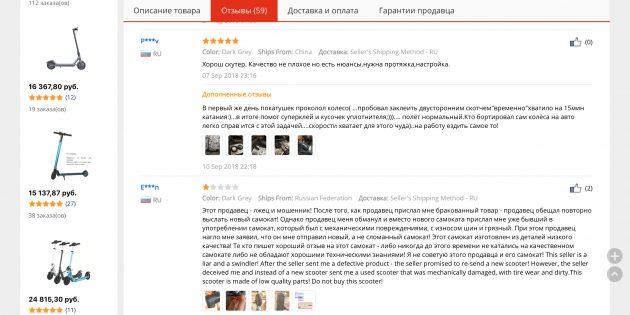 продавец Aliexpress: Отзывы покупателей