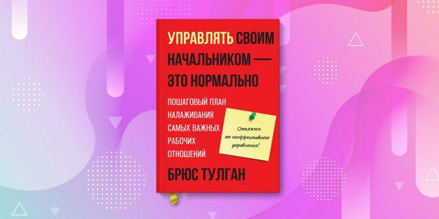Книги про отношения: «Управлять своим начальником — это нормально», Брюс Тулган