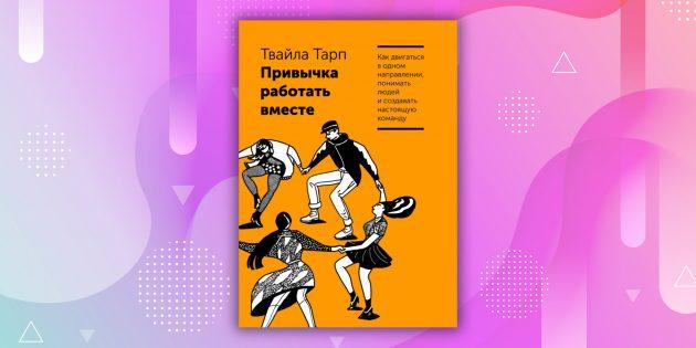 Книги про отношения: «Привычка работать вместе», Твайла Тарп