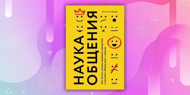 Книги про отношения: «Наука общения. Как читать эмоции, понимать намерения и находить общий язык с людьми», Ванесса ван Эдвардс