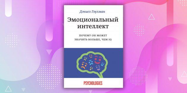 Книги про отношения: «Эмоциональный интеллект», Дэниел Гоулман