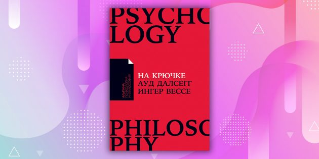 Книги про отношения: «На крючке.Как разорвать круг нездоровых отношений», Ауд Далсегг, Ингер Вессе