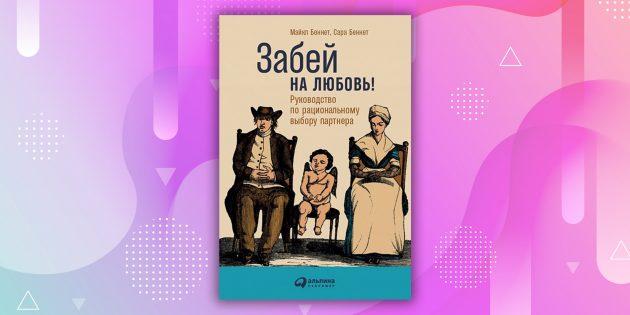 Книги про отношения: «Забей налюбовь!», Майкл Беннет, Сара Беннет