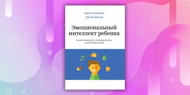 Книги про отношения: «Эмоциональный интеллект ребёнка», Джон Готтман