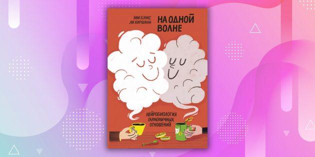 Книги про отношения: «На одной волне», Эми Бэнкс, Ли Хиршман