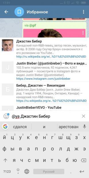 Поиск в Telegram