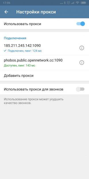 Настройки прокси в Telegram