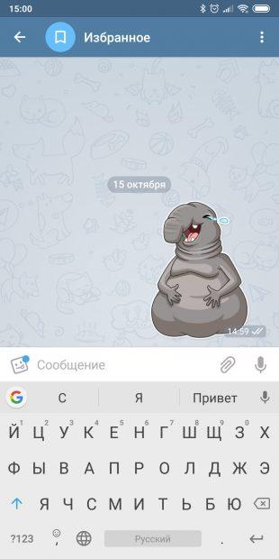 Стикеры в Telegram