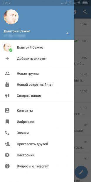 Несколько аккаунтов в Telegram