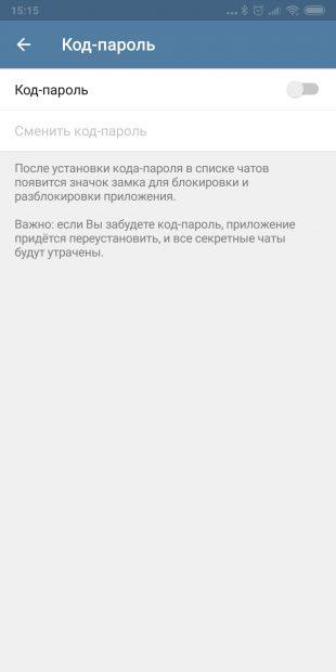 Пароль в Telegram