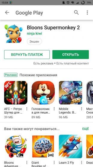android google play: возврат средств
