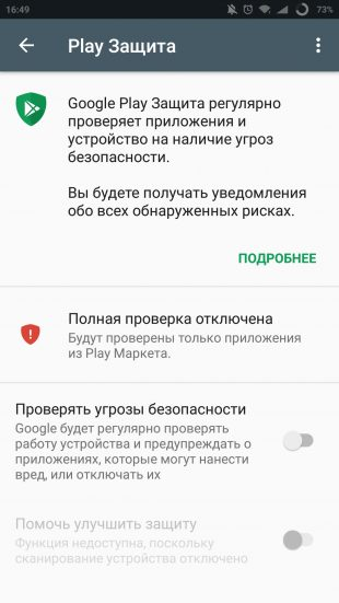 android google play: антивирус