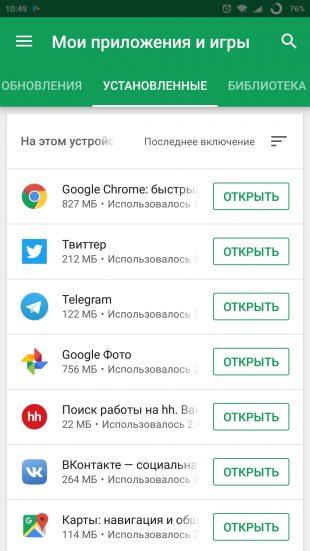 android google play: неиспользуемые приложения