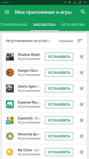 android google play: поиск ранее установленных приложений