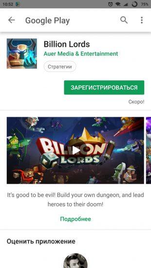 android google play: предрегистрация в играх