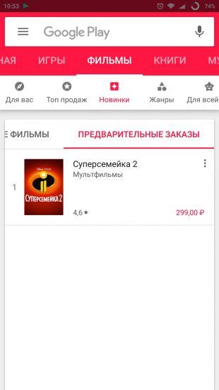 android google play: предзаказ фильмов