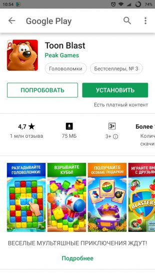 android google play: запуск приложений без установки