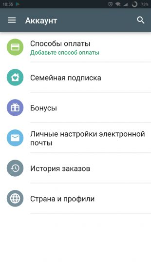 android google play: семейная подписка