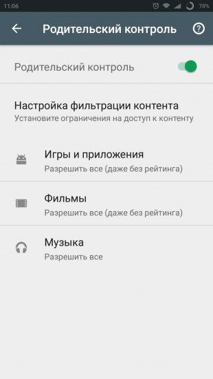 android google play: родительский контроль