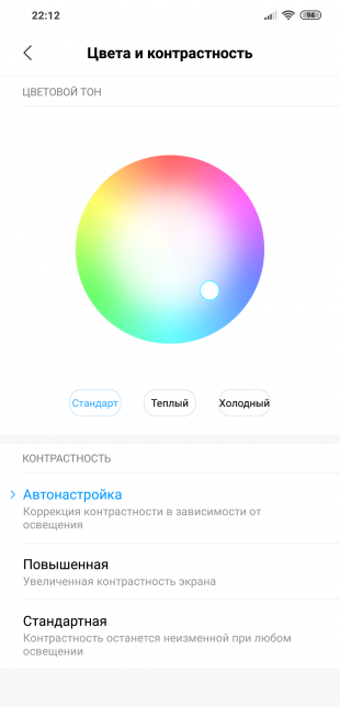 обзор Xiaomi Pocophone F1: Настройки изображения