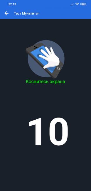 обзор Xiaomi Pocophone F1: Мультитач